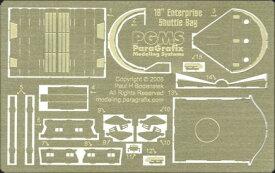 パラグラフィックス 1/650 スタートレック NCC-1701 U.S.S エンター プライズ用 格納デッキ内エッチングパーツ