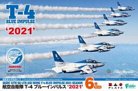 プラッツ/エフトイズ 1/144 T-4 ブルーインパルス 2021 6機セット