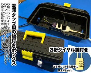 電源タップコンセント鍵ロック(鍵付ケーブルボックス)3桁ダイヤル錠付き