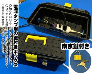 電源タップコンセント鍵ロック(鍵付ケーブルボックス)南京錠付き