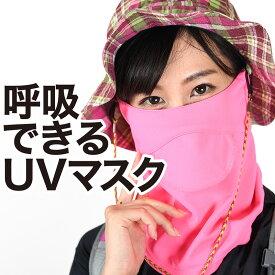 息苦しくないフェイスカバー UVカットマスク 鼻穴付き 口穴付き 耳かけ 耳カバー 紫外線対策グッズ フェイスマスク紫外線対策マスク Lot-NP10
