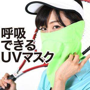 息苦しくないフェイスカバー UVカットマスク 鼻穴付き 口穴付き 耳かけ 耳カバー 紫外線対策グッズ フェイスマスク紫外線対策マスク Lot-G04