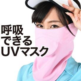 息苦しくないフェイスカバー UVカットマスク 鼻穴付き 口穴付き 耳かけ 耳カバー 紫外線対策グッズ フェイスマスク紫外線対策マスク Lot-PP12