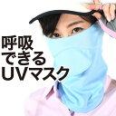 ■あす楽「呼吸のしやすさ」を追求した超UVカット☆フェイスマスク パステルブルー レディースに人気、顔、首、耳の日…
