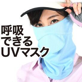 息苦しくないフェイスカバー UVカットマスク 鼻穴付き 口穴付き 耳かけ 耳カバー 紫外線対策グッズ フェイスマスク紫外線対策マスク Lot-B31