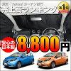 Note E12 遮陽簾車使用的 日產 Nissan - 日本製造, 混合的窗簾 遮光防水 隱私 避陰處 前部 事情在 車中過夜 車內的喂奶 商品戶外 紫外線 遮陽物車使用的 窗簾  裝修