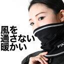 【バイク乗りが認めた】ブランド名:FIXFIT 過酷な条件下で使える防水防風ネックウォーマー 男女兼用 通勤通学に人気 …