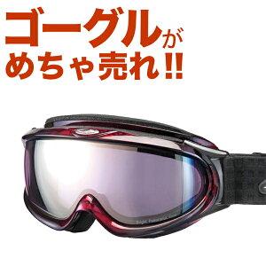 【最安値チャレンジ】★15-16モデル アックス AX888-WPK RE スノーボードゴーグル スノーボード スキー スノボー スノー スノボ ゴーグル スキーゴーグル AXE スノーゴーグル 2015-2016 ダブルレンズ
