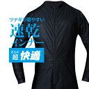 ★高品質の日本製!マーバス インナースーツが楽天最安値に挑戦中¥4,980!人気の高機能マーバスインナースーツ!バイ…