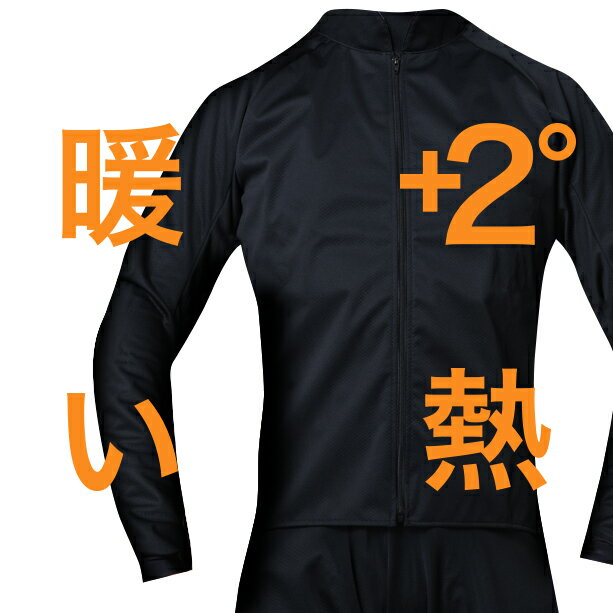 【日本製】冬に暖かい防寒 インナー ジャケット 通勤・通学、仕事・作業服の防寒着に!防風と防水ができる防寒トップスはサイトスだけ! 自転車・バイク・登山の防寒着としても選ばれています!裏起毛だから除雪・雪かきにも最適です。