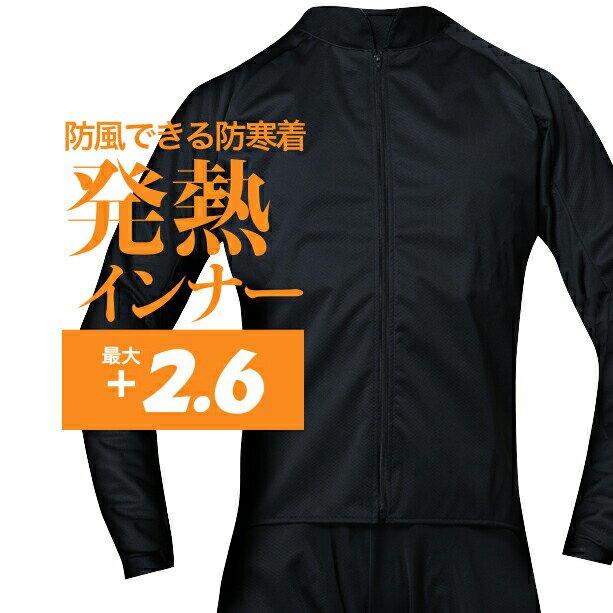 【日本製】冬に暖かい防寒 インナー ジャケット 通勤・通学、仕事・作業服の防寒着に!防風と防水ができる防寒トップスはサイトスだけ! フィッシング・マラソンの防寒着としても選ばれています!裏起毛だから除雪・雪かきにも最適です。