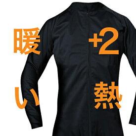 【日本製】冬に暖かい防寒 インナー ツナギ 通勤・通学、仕事・作業服の防寒着に!防風と防水ができる防寒ツナギはサイトスだけ! 自転車・バイク・登山の防寒着としても選ばれています!裏起毛だから除雪・雪かきにも最適です。