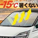 【24h限定P10倍+300円引】 N-VAN JJ1/2系 カーテン サンシェード 車中泊 グッズ プライバシーサンシェード フロント N…