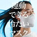 【お得な3色セット】運動できる冷たい・ひんやりマスク 日本製 呼吸が苦しくない レイヤーマスク 在庫あり 【夏 夏用 冷感 マスク 涼しい ひんやり 接触冷感 アイスコットン 生地 洗える スポーツマスク サージカル N95 抗菌防臭 耳が痛くならない 息苦しくない】Lot-NO06