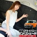 ■高品質の日本製!ハスラーMR31S カーテンいらず遮光防水プライバシーサンシェード リア用 車中泊 仮眠 盗難防止 燃…