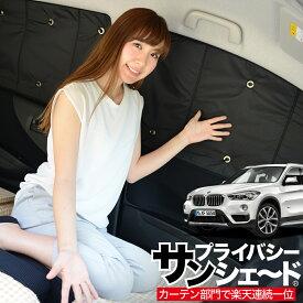 【吸盤+15個】X1 F48 カーテン プライバシーサンシェード 遮光防水 フロント用 車中泊 仮眠 盗難防止 燃費向上 車内の授乳も安心!車中泊グッズ アウトドア 02P06Aug16 紫外線 日除け 車用カーテン カスタム パーツ X1 内装ドレスアップ BMW