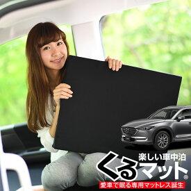 CX-8 3DA-KG2P型 シートクッション 車中泊マット 車 マット 軽量 (2個 ブラック 評価C) 防災グッズ 車中泊ベッド 段差解消 簡易ベッド カスタムパーツ スペースクッション アウトドア キャンプ ベッドキット 内装 ドレスアップ 車用品