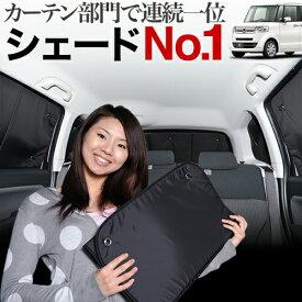 【車で授乳】ベビーカーと合わせて購入、とっても便利!子育てママが授乳に推奨!ベビー服の着替え 離乳食の食事 おむつ交換やおしりふき、ねんねにも活躍!高品質の日本製! N BOX&N-BOXカスタム JF1/2系 カーテン不要遮光防水プライバシーサンシェード リア用