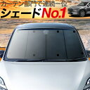 サンシェード CX-8 3DA-KG2P型 カーテン 遮光防水 プライバシーサンシェード フロント用 車中泊 仮眠 盗難防止 燃費向…