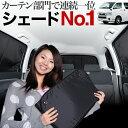 ■高品質の日本製!ハイエース200系 S-GL DX標準ボディー5ドア カーテンいらず遮光防水プライバシーサンシェード リア…