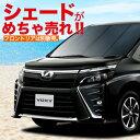 【吸盤+10個】高品質の日本製!ノア ヴォクシー 80系 ハイブリッド対応 [H26.01〜]カーテンいらずプライバシーサンシ…