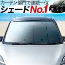 サンシェード ノア ヴォクシー 80系 ハイブリッド対応 カーテン 遮光防水 プライバシーサンシェード フロント用 車中…