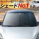 N-VAN JJ1/2系 カーテン サンシェード N-VAN+スタイル JJ1/2系 +STYLE FUN +STYLE COOL JJ1 JJ2 遮光防水 プライバシ…
