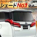 【新型N-BOX N-BOXカスタム JF3/4系】 カーテン サンシェード JF3 JF4 遮光防水 プライバシーサンシェード リア用 車…