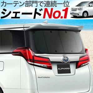 新型ノア&ヴォクシー70系プライバシーサンシェード1