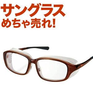花粉 黄砂 mp2.5対策におすすめ AXE サングラス アイキュア EC-607 BR ドライカット&アイプロテクショングラス ドライアイ 花粉症 防塵 対策 保護メガネ eyes cure 目からの感染を予防するウイルス