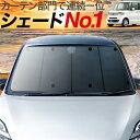 【N-BOX N-BOXカスタム JF1/2系】 カーテン サンシェード N-BOX+ N-BOX+カスタム JF1 JF2 遮光防水 プライバシーサン…