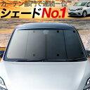 【最大級1100円クーポン】 新型 フィット GR1/8系 e:HEV カーテン サンシェード 車中泊 グッズ プライバシーサンシェ…