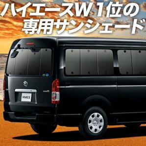 ハイエース200系ワイドS-GL5ドア用プライバシーサンシェード1
