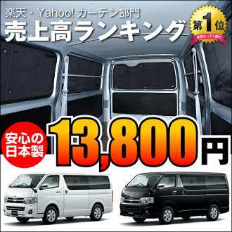 privacy sunshade reliable high-qualified Japanese product HiAce H200 waterproof inside car ultraviolet rays damage prevention breastfeeding naps security outdoor decoration auto parts and accessories upholstery promoting air conditioning fuel efficiency.