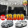 TOYOTA 丰田 Alphard 20 埃尔法 避阴处車使用的 - 日本制造, 遮光防水 隱私 避陰處 後部 事情在 車中過夜 車內的喂奶 供在 商品戶外 紫外線 遮陽物車使用的 窗簾 裝修