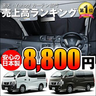 日产 NISSAN CARAVAN NV350 遮陽簾車使用的 - 日本製造正面用混合的窗簾遮光防水隱私避陰處前部事情在車中過夜車內的喂奶商品戶外紫外線遮陽物車使用的窗簾裝修