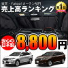 TOYOTA HARRIER 60 - Sunshades for Front Window, Japanese Brand, Windshield Vehicle Accessories with Design to Protect Eyes of your Kids or Baby from Heat, UV Rays, Sunlight, Damage - Curtain for Women or Men Camping