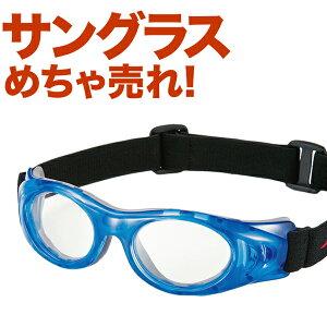 野球 サッカー ドッジボールなどスポーツの接触事故や衝撃から子供の目を守る安心安全アイプロテクター! 幼児用 度付対応 レーシック術後 保護メガネ AXE アックス AEP-01 AEP-02 保護眼鏡 子供