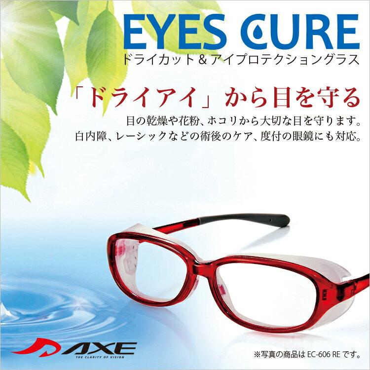 パソコン スマホ テレビ ゲームなど目の疲れやドライアイから守る、アイキュアの安心な保湿めがね!花粉、防塵やレーシック、白内障の術後ケア、度付対応 保湿眼鏡 保護メガネ AXE アックス EC-606 EC-607 コンパクトで清潔に目の乾燥を保湿します!【Lot No.1】
