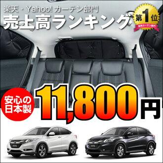 本田 VEZEL RU1~4 遮陽簾車使用的 - 日本製造, 混合的窗簾 遮光防水 隱私 避陰處 後部 事情在 車中過夜 車內的喂奶 商品戶外 紫外線 遮陽物車使用的 窗簾  裝修