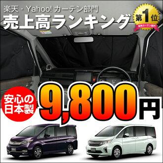 本田 Honda Step wgn RP 避阴处車使用的 - 日本制造正面遮光防水隱私避陰處前部事情在車中過夜車內的喂奶供在商品戶外紫外線遮陽物車使用的窗簾裝修