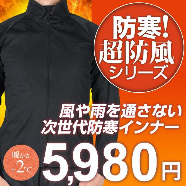 【日本製】冬に暖かい防寒 インナー ジャケット 通勤・通学、仕事・作業服の防寒着に!防風と防水ができる防寒トップスはサイトスだけ! 登山・アウトドア ジョギングの防寒着としても選ばれています!裏起毛だから除雪・雪かきにも最適です。
