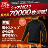 ★I want to prepare it with light weight winter clothing inner wear spikes inner shirt socks rucksacks and the set that it is to a recommended wear Lady's men common use storm cold protection sites inner long sleeves tops rainwear and windbreaker for futs