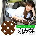 【日本製】愛車で眠れる!フルフラットの段差を解消「くるマット」で車中泊を快適に!(2個セット) キャンピングマット…