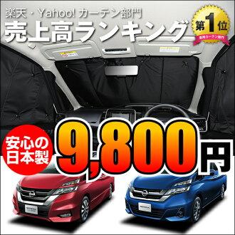 日产 NISSAN SERENA C27 遮陽簾車使用的 - 日本製造正面用混合的窗簾遮光防水隱私避陰處前部事情在車中過夜車內的喂奶商品戶外紫外線遮陽物車使用的窗簾裝修