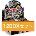 【12BOXセット】遊戯王OCG BATTLE OF CHAOS BOX(初回生産限定版)(+1ボーナスパック 同梱) バトルオブカオス