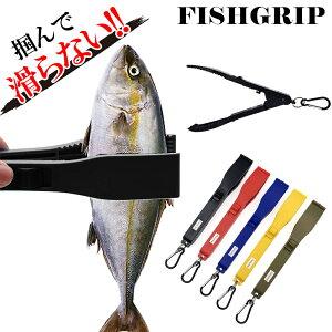 フィッシュグリップ 釣り用トング フィッシュトング 魚つかみ 魚バサミ ワニグリップ 滑り止め 魚掴み ロック機能付き カラビナ付き 軽量 送料無料