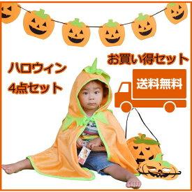 ハロウィン 子供 衣装 男の子 女の子 コスチューム かぼちゃ4点セット ハロウィン 子ども こども 【本州一律 送料無料】