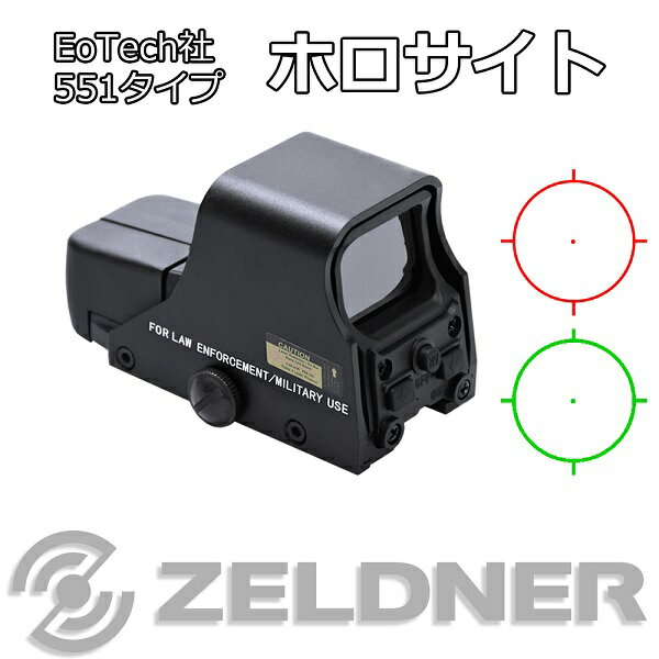 ホロサイト EOTech 551 イオテック レプリカ ドットサイト サバゲー 装備 パーツ 【ZELDNER (ゼルドナー)】【送料無料!】