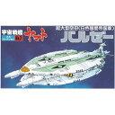 バンダイ メカコレクション 07 バルゼー艦(宇宙戦艦ヤマト)